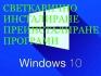 Инсталиране и преинсталиране - Windows и Linux
