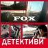 Частен Детектив-Детективска Агенция Фокс/Детективски...