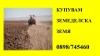 Купувам обработваеми земеделски земи в област Русе