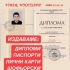 ПРОДАВАМ ДИПЛОМИ И ШОФЬОРСКИ КНИЖКИ 0888526931 - viber, whatsapp...