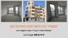 Двустаен апартамент Варна от собственик с ТЕЦ