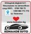 Изкупуване на Автомобили