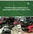 Изкупува коли, бусове , издава удостоверение